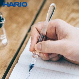 正規販売【HARIO】ガラスペン BRIDE GP-B 筆記具 ステーショナリー ガラス インク 手紙 ペン ボトルインク 色 楽しむ 書き味 書ける 日記 手帳 美しい 筆記 書く 描く 絵 簡単 お手入れ 楽ちん