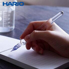 【HARIO】ガラスペン GROOM GP-G ガラス 筆記具 ステーショナリー 手紙 書く 透明 インク  ボトルインク カラー ペン ギフト プレゼント