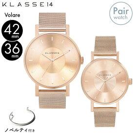 【正規販売 2年保証】KLASSE14 クラスフォーティーン クラス14 時計 腕時計 Volare ボラーレ VO14RG003M VO14RG003W 42mm 36mm メンズ レディース ペアウォッチ