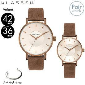 【正規販売 2年保証】KLASSE14 クラスフォーティーン クラス14 時計 腕時計 Volare ボラーレ VO18VG001M VO18VG001W 42mm 36mm メンズ レディース ペアウォッチ