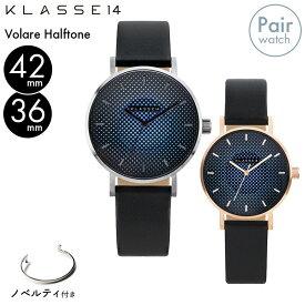 【正規販売 2年保証】KLASSE14 クラスフォーティーン クラス14 時計 腕時計 Volare Halftone ボラーレ ハーフトーン Dark Grey Blue Dark Rose Blue WVO20GY003M WVO20RG014W 42mm 36mm メンズ レディース ペアウォッチ