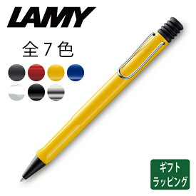 【正規販売店】 LAMY ラミー サファリ ボールペン