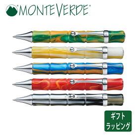 正規販売店【MONTEVERDE モンテベルデ】ラグーナ ボールペン 回転式 ボールペン