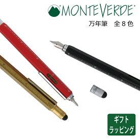 正規販売店【MONTEVERDE モンテベルデ】ワンタッチスタイラス ツールペン 万年筆