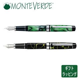 【廃番】【正規販売店】 MONTEVERDE モンテベルデ プリマ 万年筆 樹脂 高級筆記具