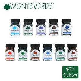 【正規販売店】MONTEVERDE モンテベルデ ミニボトルインク
