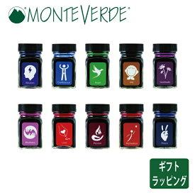 【正規販売店】MONTEVERDE モンテベルデ ミニボトルインク 「エモーション」