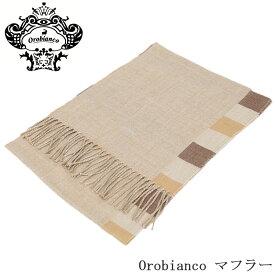 【正規販売】Orobianco オロビアンコ マフラー メンズ ORSF-8012 ベージュ