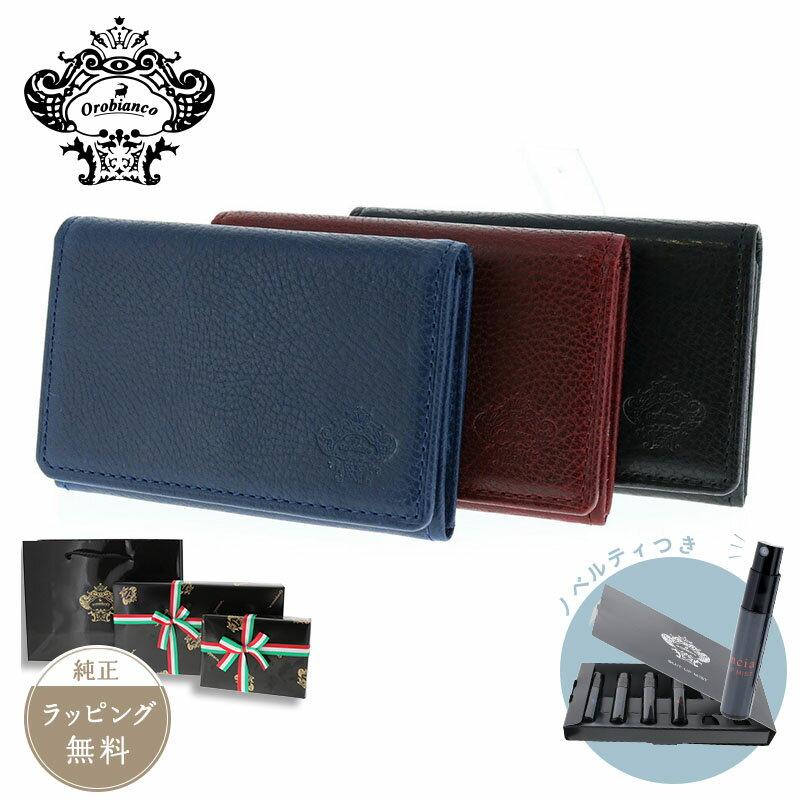 【正規販売】オロビアンコ OROBIANCO 折り畳みコインケース レザー