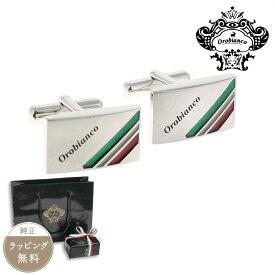 【正規販売】Orobianco オロビアンコ メンズ カフス カフリンクス シルバー ORC8015A