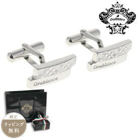 【正規販売】Orobianco オロビアンコ メンズ カフス カフリンクス シルバー ORC184