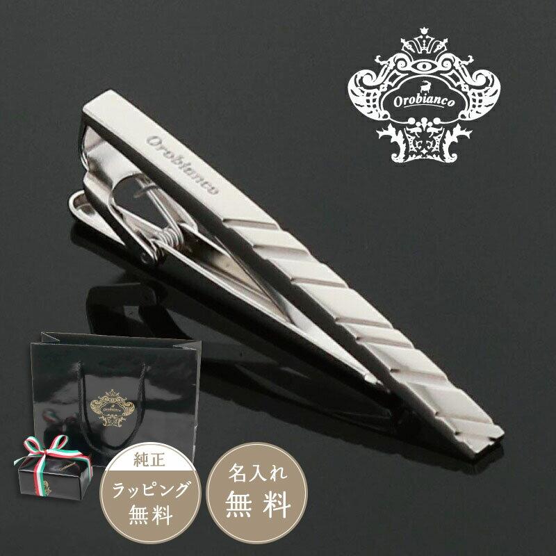 【正規販売】Orobianco オロビアンコ メンズ タイピン ネクタイピン シルバー ORT149