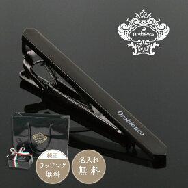 【正規販売】Orobianco オロビアンコ メンズ タイピン ネクタイピン ブラック ORT251B