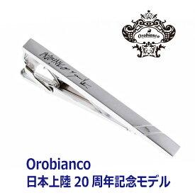 プレゼント 名入れ クリスマス【正規販売】Orobianco オロビアンコ メンズ タイピン ネクタイピン シルバー ORT2007 オロビアンコ日本上陸20周年記念モデル 限定
