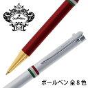 【正規販売】オロビアンコ Orobianco ラ・スクリヴェリア La Scriveria ボールペン 全8色 BP