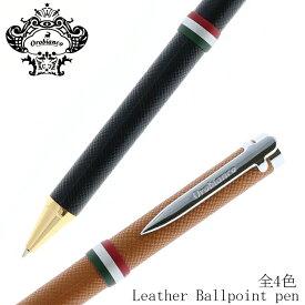 公式 【正規販売】オロビアンコ Orobianco ラ・スクリヴェリア La Scriveria ロトロ ボールペン 全4色 BP