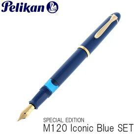 【正規販売店】Pelikan ペリカン 万年筆 限定 M120 アイコニックブルー インク付BOXセット 150セット限定