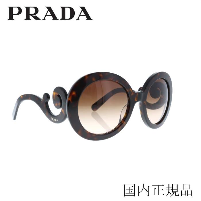 国内正規品 PRADA プラダ 27NSA 2AU6S1 サングラス