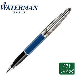 【正規販売店】WaterMan ウォーターマン カレン・デラックス コンテンポラリー ブルーST 万年筆 フランス 高級筆記具
