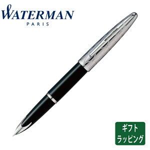 【正規販売店】WaterMan ウォーターマン カレン・デラックス コンテンポラリー ブラックST 万年筆 フランス 高級筆記具