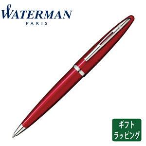 【正規販売店】WaterMan ウォーターマン カレン グロッシーレッドST ボールペン フランス 高級筆記具