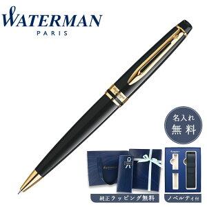 【正規販売店】WaterMan ウォーターマン エキスパート エッセンシャル ラックブラックGT ボールペン フランス 高級筆記具