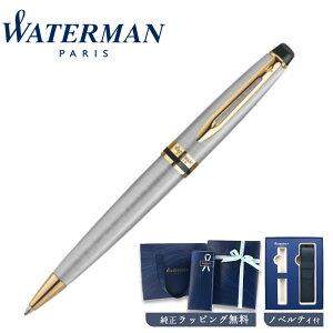 【正規販売店】WaterMan ウォーターマン エキスパート エッセンシャル メタリックGT ボールペン フランス 高級筆記具