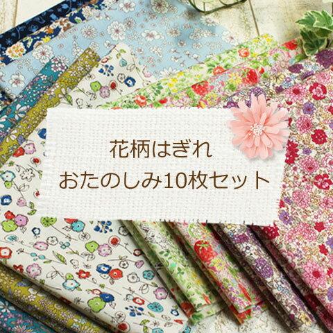 【期間限定クーポン配布中】花柄はぎれ お楽しみ10枚セット