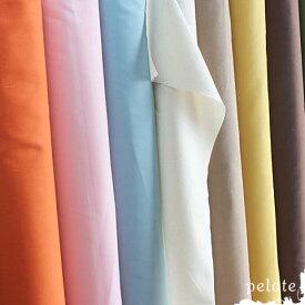 コットンカラーシーチング[無地]18色 (生地 布 薄手 ハンドメイド 手芸 衣装 綿100%)