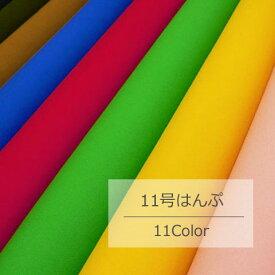【プライスダウン】11号カラー帆布(ハンプ)(生地 布 無地 ハンドメイド 入園入学 明るい色のはんぷ 綿100%)