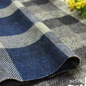 コットンツイードブロックチェック (生地 布 大きめのチェック 秋冬 洋服 バッグ ハンドメイド 綿100%)