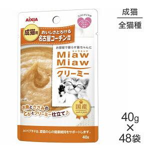 【40g×48袋】アイシア ミャウミャウ MiawMiawクリーミー パウチ 名古屋コーチン風味