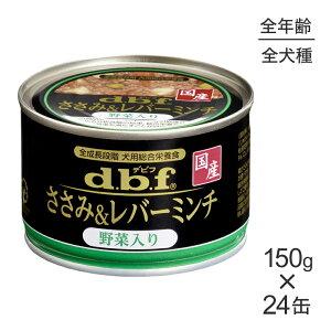 【最大400円オフクーポン※要事前取得】【150g×24缶】デビフペット ささみ&レバーミンチ野菜入り