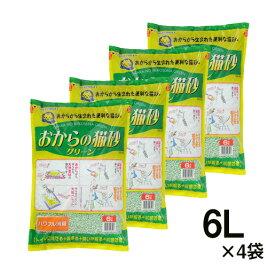 【ワンにゃん最大350円オフクーポン■要事前取得】[セット]常陸化工 おからの猫砂グリーン 6L×4袋