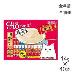 いなば CIAO(チャオ) ちゅ〜る まぐろバラエティ 14g×40本