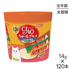 いなば CIAO(チャオ) ちゅ〜る グルメ ささみ 海鮮バラエティ 3種類の味入り 14g×120本