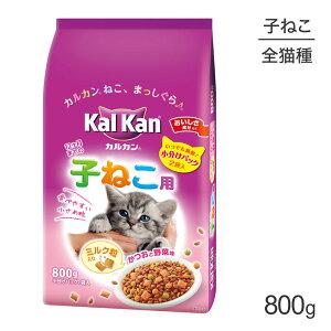 カルカン ドライ 12か月までの子ねこ用 かつおと野菜味ミルク粒入り 800g[正規品]