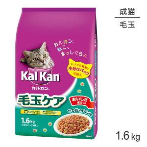カルカン ドライ 毛玉ケア かつおとチキン味 1.6kg[正規品]