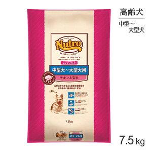 [正規品] ニュートロ ナチュラルチョイス 中型犬〜大型犬用 エイジングケア チキン&玄米 7.5kg