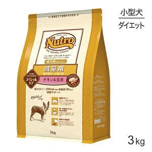 [正規品] ニュートロ ナチュラルチョイス 減量用 超小型犬〜小型犬用 成犬用 チキン&玄米 3kg