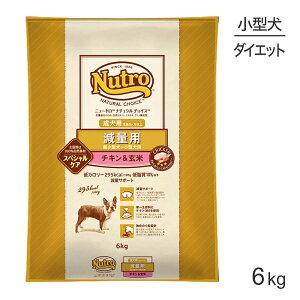 [正規品] ニュートロ ナチュラルチョイス 減量用 超小型犬〜小型犬用 成犬用 チキン&玄米 6kg