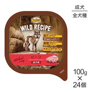 【100g×24個】ニュートロ ワイルドレシピ ビーフ 成犬用 トレイ [正規品]
