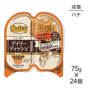 【75g×24個】ニュートロ デイリーディッシュ 成猫用 チキン&エビ[正規品]