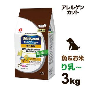 ペットライン メディコート アレルゲンカット 魚&お米 離乳〜1歳まで 子いぬ用 3kg