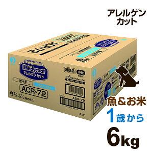 ペットライン メディコート アレルゲンカット 魚&お米 1歳から 成犬用 6kg