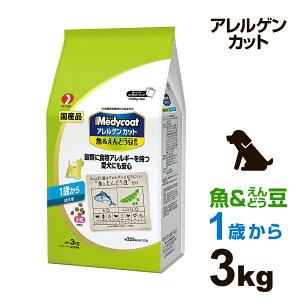 ペットライン メディコート アレルゲンカット 魚&えんどう豆蛋白 1歳から 成犬用 3kg