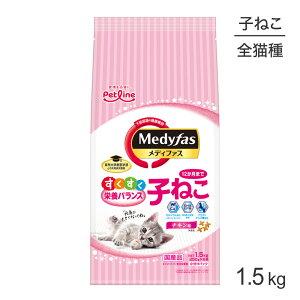 ペットライン メディファス ドライ チキン味 子ねこ 12か月まで 1.5kg