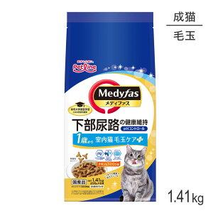 ペットライン メディファス ドライ 室内猫 毛玉ケアプラス チキン&フィッシュ味 1歳から 1.41kg