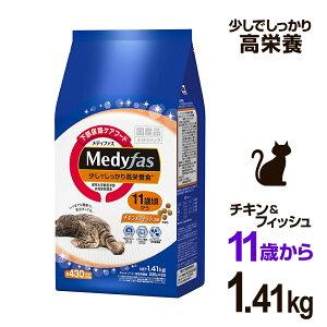 ペットライン メディファス ドライ 少しでしっかり高栄養食 チキン&フィッシュ味 11歳頃から 1.41kg