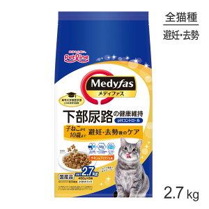 ペットライン メディファス ドライ 避妊・去勢後のケア チキン&フィッシュ味 子ねこから10歳まで 2.7kg